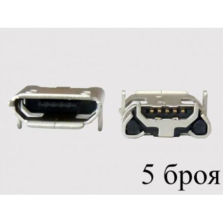 Micro-B USB Female 5P jack (букса) за платка, MIC-3, type 4, 5 броя