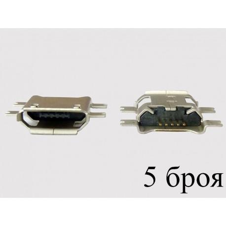 Micro-B USB Female 5P jack (букса) за платка, MIC-1, type 5, 5 броя