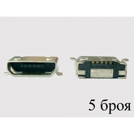Micro-B USB Female 5P jack (букса) за платка, MIC-11, type 1, 5 броя