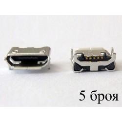 Micro-B USB букса (конектор) MIC-36 за телефони и таблети, 5 броя