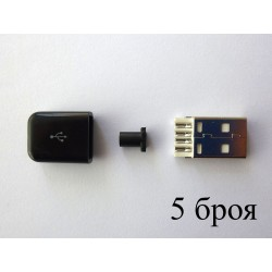Type-A USB букса (конектор мъжки) за монтаж към кабел, 5 броя