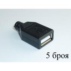 Type-A USB букса (конектор женски) за монтаж към кабел, 5 броя
